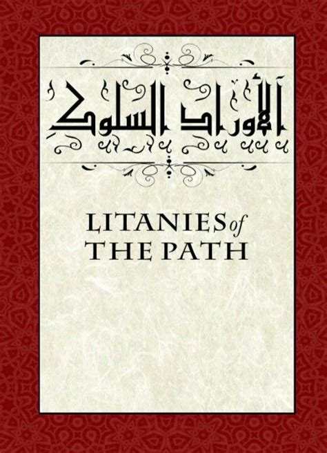 Litanies of the Path, Prayers and invocations, Hizbul Bahr