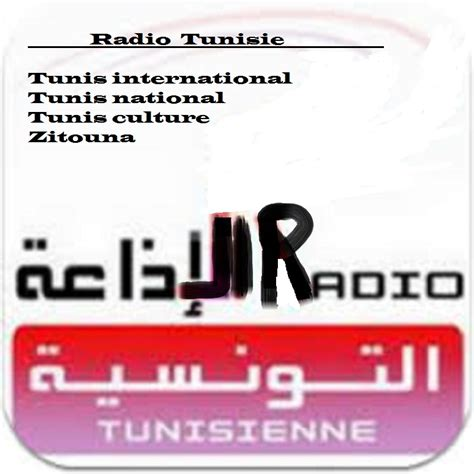 Frequence Radio tunis - تردد راديو تونس - TV Frequency